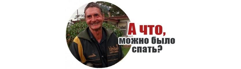 Австралийский фермер выиграл супермарафон потому что не знал, что во время него можно спать