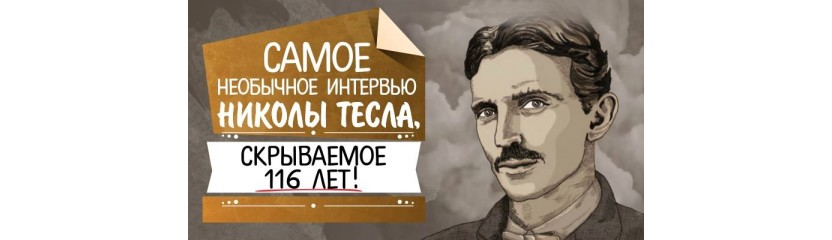 Необычное интервью Николы Тесла, которому 116 лет!