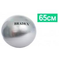 Мяч для фитнеса Bradex, 65, арт.SF 0016