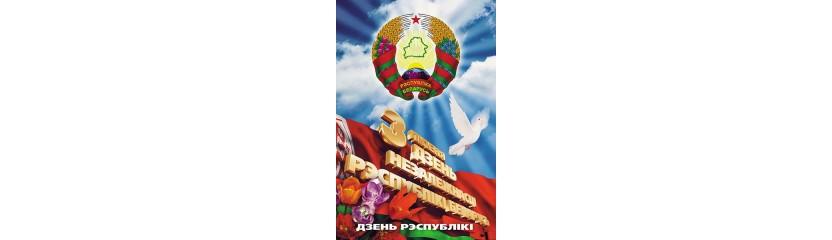 Дзень Незалежнасці Рэспублікі Беларусь