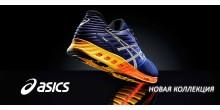 Новая коллекция кроссовок Asics