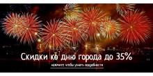 Скидки ко дню города Борисова до 35%