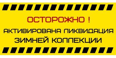 "Операция ""Зимняя ликвидация товара"""