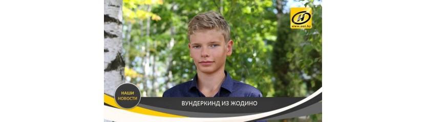 История главного вундеркинда Беларуси, который в 12 поступил в медуниверситет.