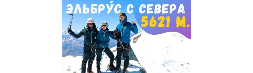 Эльбрус - Elbrus 5621м