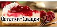 Остатки Сладки - Минус 50%!!!