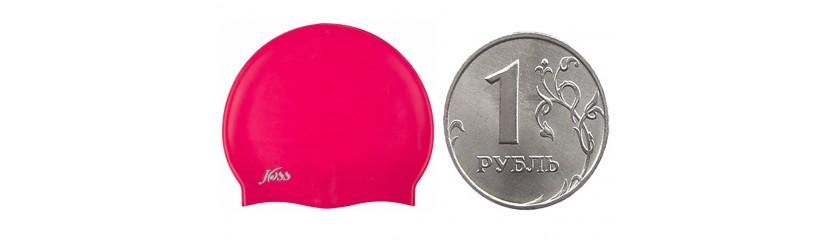 Шапочки для плавания по рублю