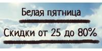"""""""Белая пятница"""""""