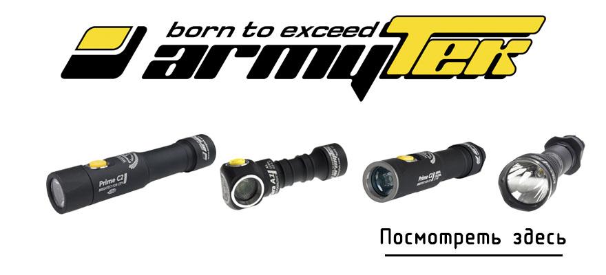catalog/armytek9862589654897.jpg